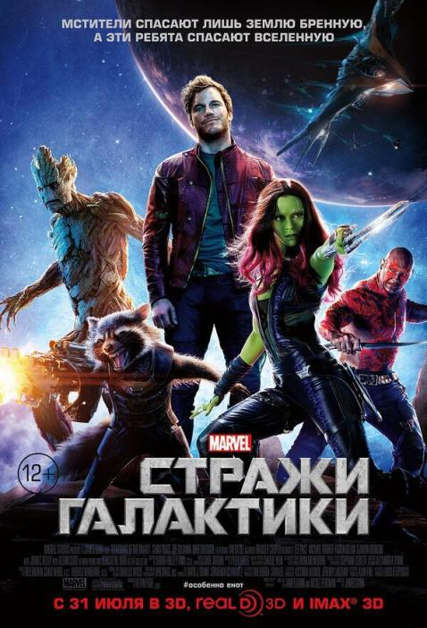 Russian guardians-of-the-galaxy_international-poster